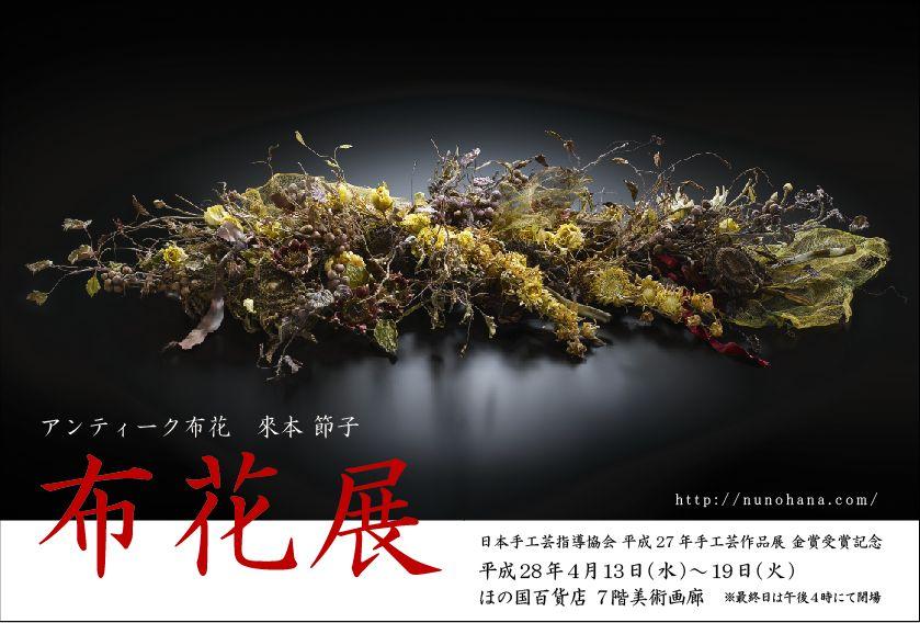 布花展(ほの国百貨店2016)